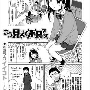 【エロ漫画】清純ビッチに説教してたおれは教師だが、いきなりフェラされて理性崩壊wwwされるがままにちっパイ売春娘と本番行為www