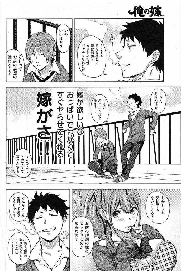 【3Pエロ漫画】頼めば簡単にセックスさせてくれる女子高生が彼氏と彼氏友達と学校で即マンwww