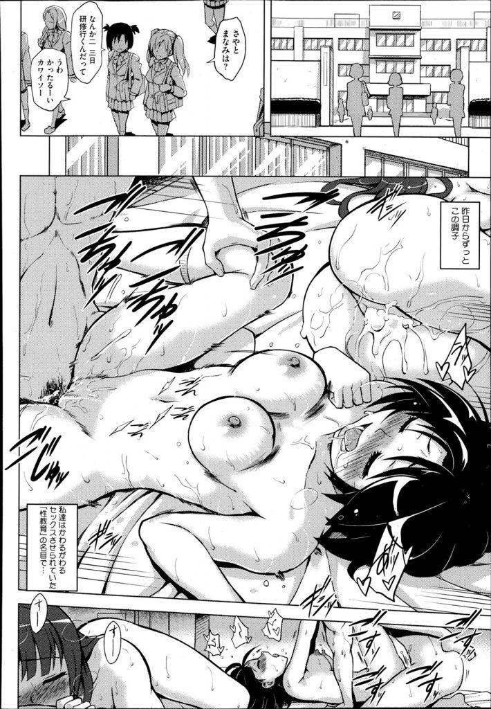 【3Pエロ漫画】お金持ちの力すごすぎwww金持ちに選ばれたJK二人は性奴隷として無理矢理セックスされるが様々な特典に人生イージーモードコースwww