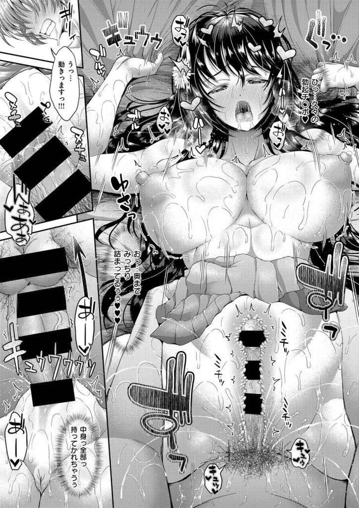 【コスプレエロ漫画】三十路OLが結婚した過ぎて制服コスwww制服の下の成熟した身体がアンバランスすぎるwww