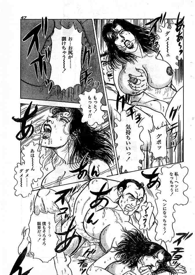 昭和 えろ 漫画