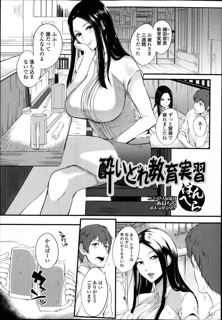 【エロ漫画】教育実習生のおれの面倒を見てくれたエロすぎる女教師は先に酔った実習生を逆レイプwww朝まで続く連続射精わろたwww