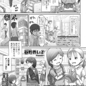 【エロ漫画】今時幼女がすごいwww友達になりたいがためにパンチラ見せつけ簡単に家まで連れ帰れたんだがwwwこの子の将来が不安ですwww