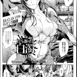 【エロ漫画】美人インストラクターがヤサグレ生徒達に海辺でレイプされるwww巨乳インストラクターも男の力には勝てずオマンコでおチンコ咥えさせられガチアクメwww
