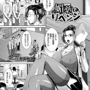 【エロ漫画】いつも高飛車な上司に媚薬を飲ませた部下たちは淫乱化する上司をみんなでハメまくるwwwスイッチ入った上司は幼児プレイまでしだす始末www