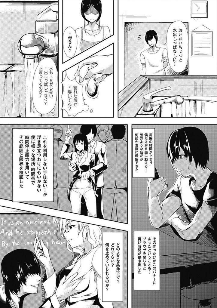【時間停止エロ漫画】時間停止能力を手に入れたおれはクラスメイトの美人娘を彼氏の目の前で本気パコしてみましたwww