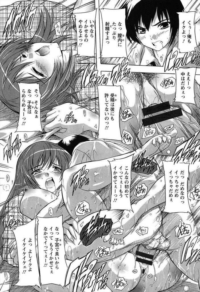 【JKエロ漫画】巨根過ぎる僕にJKがエッチな相談してきだんだがwww