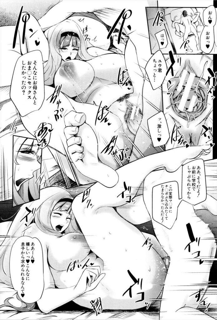 【エロ漫画】義母が毎朝おれを起こすのに爆乳をつかった朝立ちパイズリしてくるんだけどwww終いに学校の三者面談中に手コキしだすセックス中毒にwww