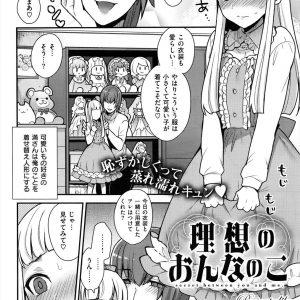 【男の娘エロ漫画】家庭教師のお姉さんに女装させられたショタくんは勃起チンポが空になるまで抜かれ続けるwww変態お姉さんのダイナミックな騎乗位がエロすぎるwww