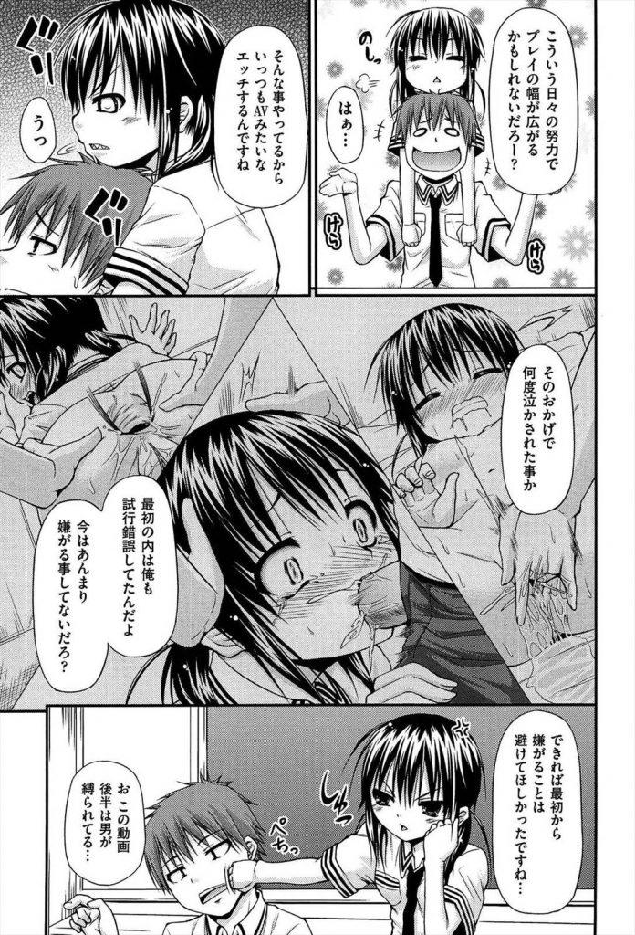 【ちっパイ彼女エロ漫画】ラブラブ高校生カップルがAVのM男を真似てプレイします!焦らされ続ける彼氏は挿入とともに中出ししちゃいます!【実々みみず/やられたらやり返せ】