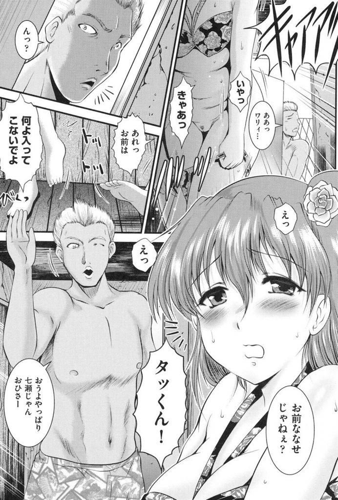 【NTRエロ漫画】海辺のシャワールームで元カレの犯される彼氏持ち娘www隣の個室の彼氏にバレないように声抑えるの必死すぎwww