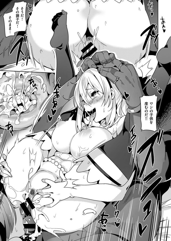 【淫乱エロ漫画】王様にレイプされ快楽堕ちした田舎娘は王様の子を妊娠するも妊婦状態でもハメまくるwww