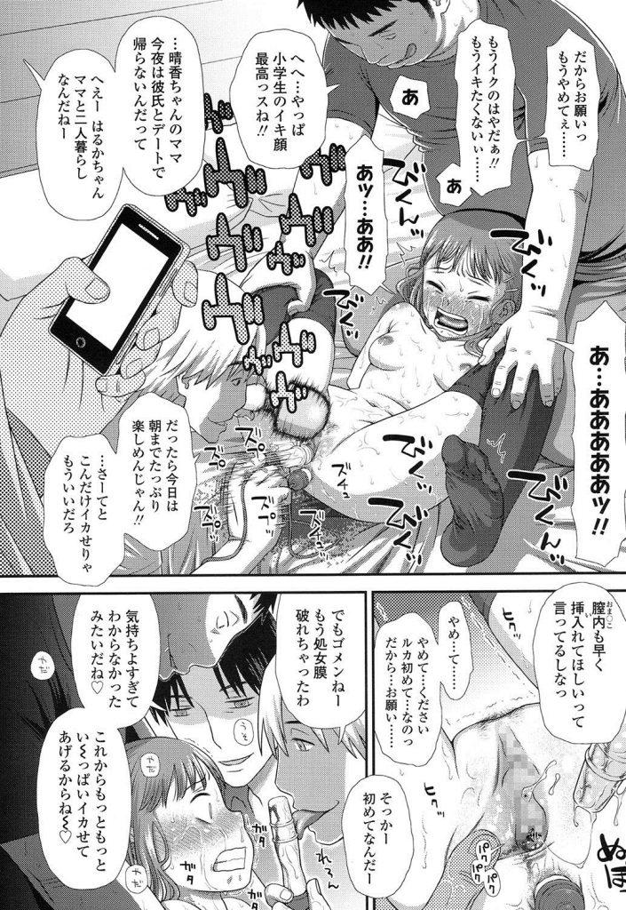【輪姦エロ漫画】ボーイッシュ幼女が妬まれ同級生娘に強制電マアクメさせられるwww主犯格の幼女も犯され処女膜破壊されるwww