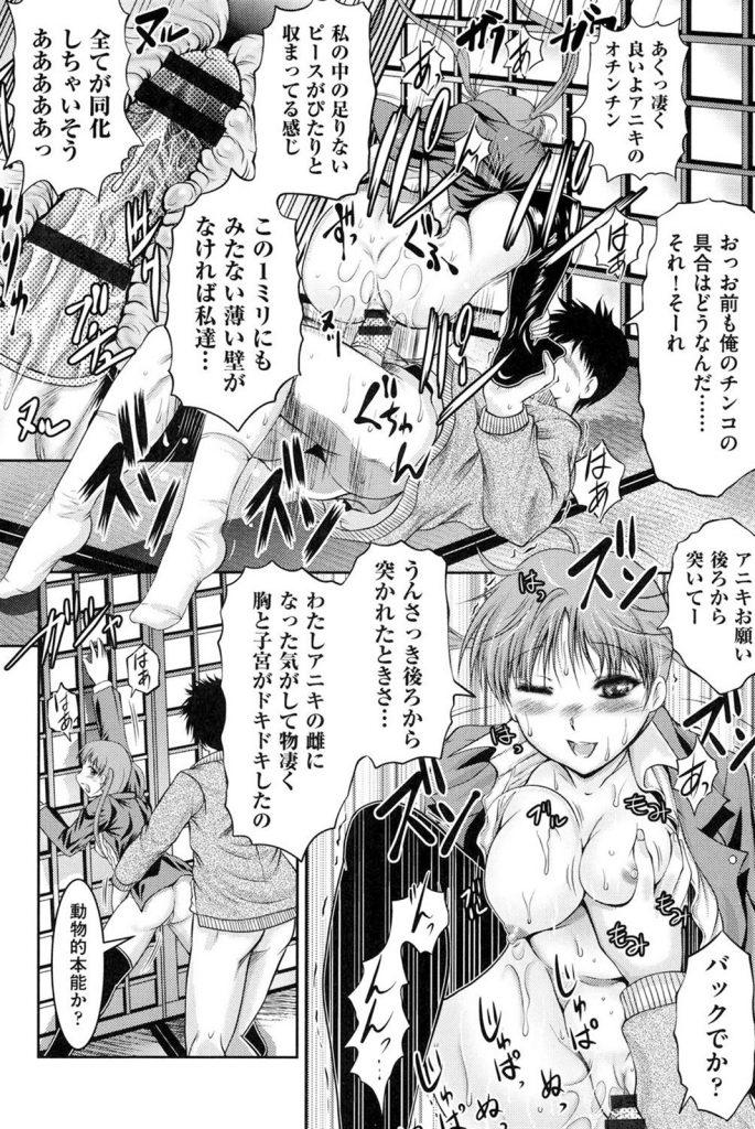 【近親相姦エロ漫画】妹がいきなりコンドームの使い方を教えてくれって言ってきたが結局ゴム無しのナマハメしちゃった件www
