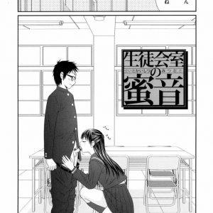 【脅迫エロ漫画】放課後に生徒会室で淫行する学生カップルに性的指導するハゲ教師www彼氏を退場させ黒髪JKに初中出ししちゃいますwww