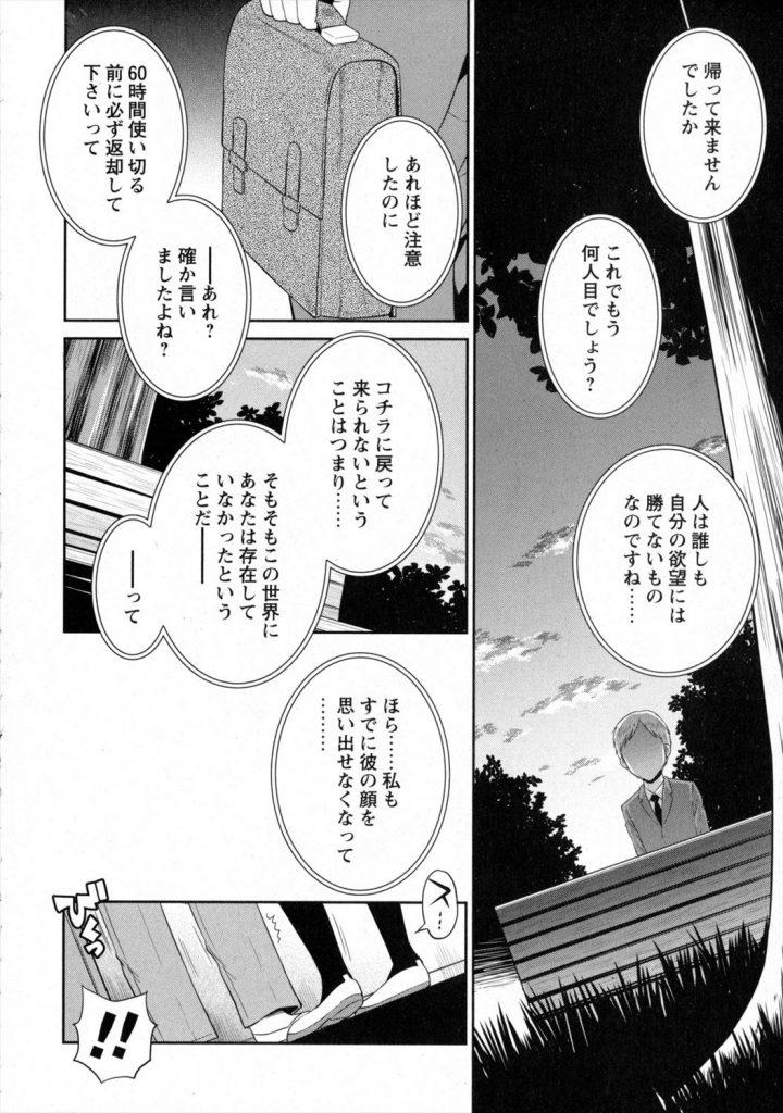 【時間停止エロ漫画】ジュニアアイドルのクラスメイトとやりまくりの悪ガキwww散々ハメ倒したあとはやり捨てする悪ガキ悪すぎwww