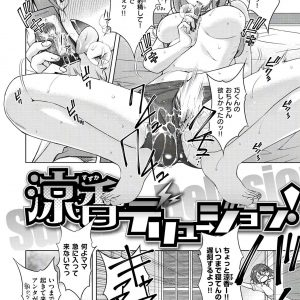 【エロ漫画】妄想癖高めなJKは妄想のせいで常に発情状態www最終的に妄想と現実がわからなくなり好きな男子を誘惑SEXwww