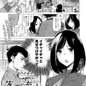 【エロ漫画】同級生娘と偶然の再会www男女はフリーでとりあえず酒飲みにいったらそのままラブホ行きwww念願の童貞卒業おめでとうwww
