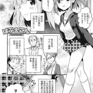 【エロ漫画】お嬢様なJKが担任のおれをノーパンで誘惑してきやがったwww生意気だったんでお仕置きピストンで目茶苦茶にしてやりましたwww