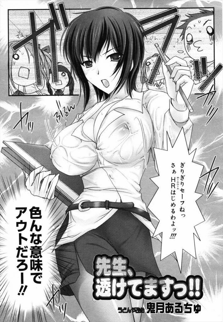 【エロ漫画】クールだけど天然な女教師がノーブラで登校!興奮した生徒と屋上でSEXしちゃいます!