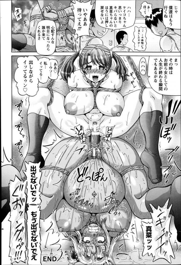 【エロ漫画】性的悪戯をされたショタくんがギャルJKたちに仕返しwwwアナルマンコに小便かますゲスプレイをしちゃいますwww