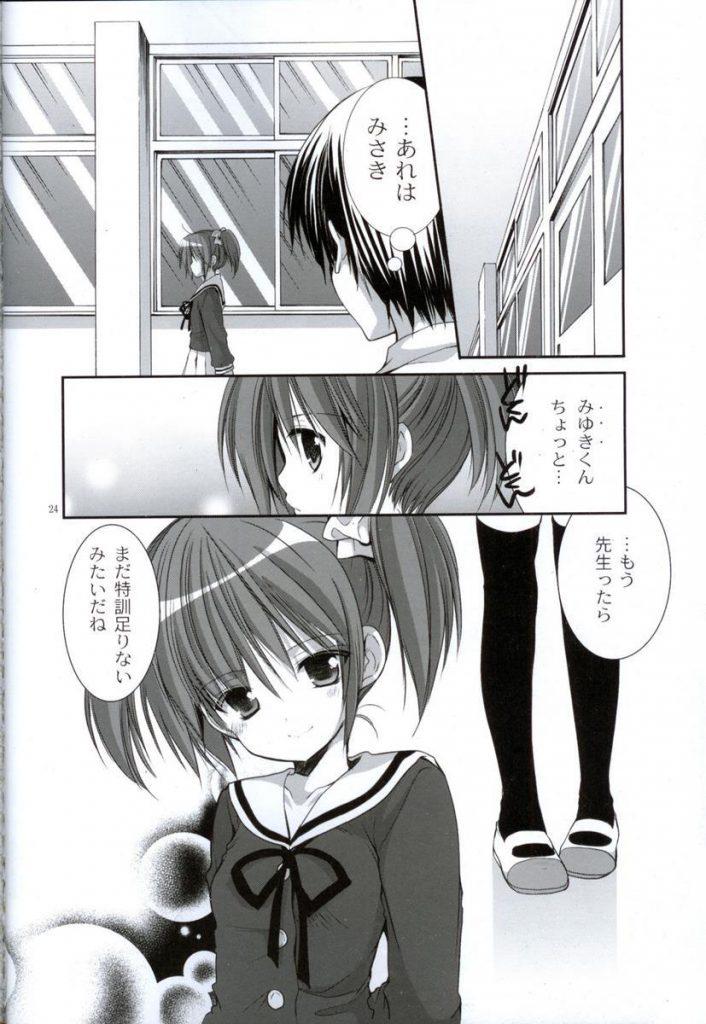 【エロ漫画】生意気な双子姉妹に逆レイプされる教師!目隠しされながらおっぱいとオマンコで双子を当てるゲーム!