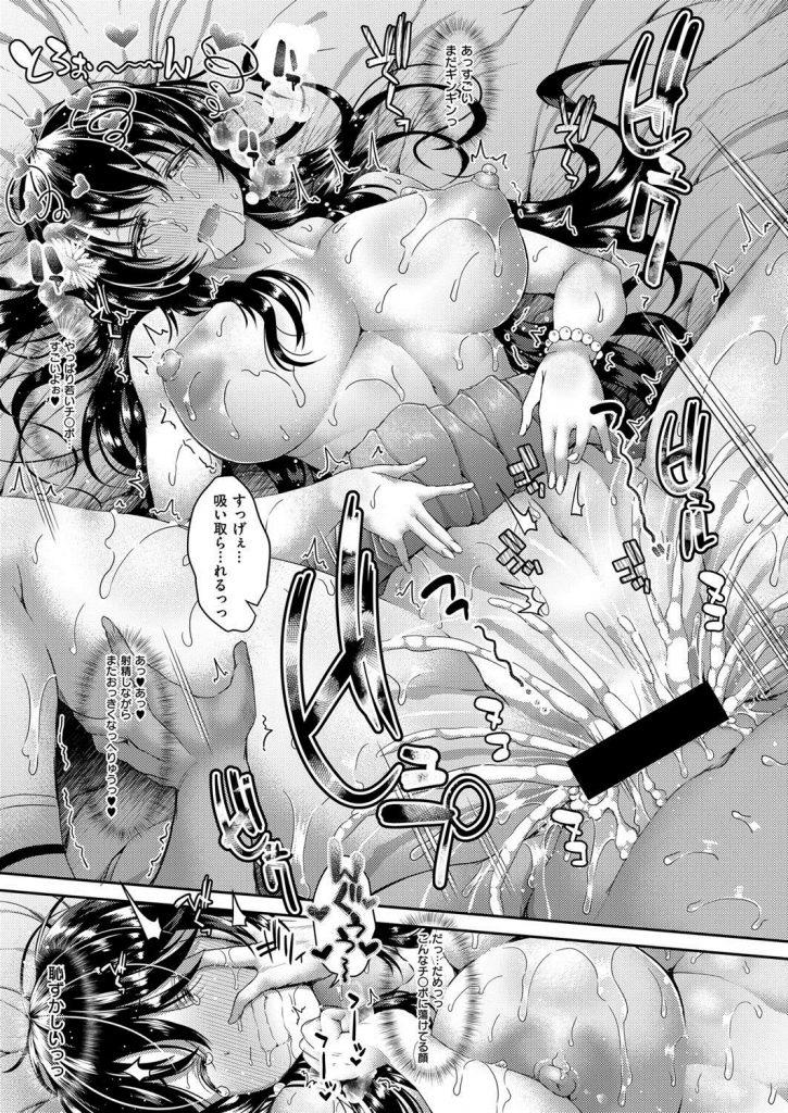 【エロ漫画】三十路OLが制服コスプレで逆ナンパwwwそのまま男を捕まえでホテルで濃厚リップサービスwww
