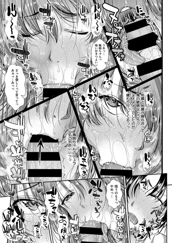 【エロ漫画】親父の再婚でいきなりできた巨乳義姉wwwそしてその姉に速攻夜這いされる弟くんは姉の淫口に射精不回避www