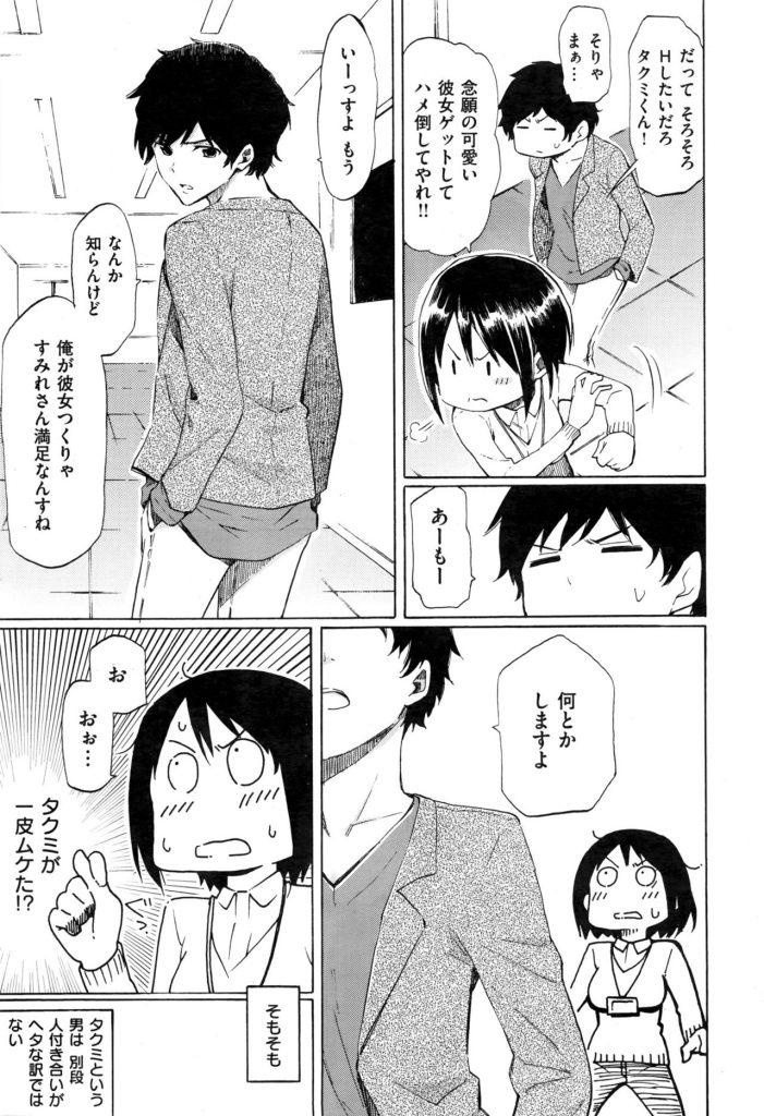 【エロ漫画】トップアーティストだが童貞な男にマネージャーがガチ惚れwww意思疎通した二人は禁断のいちゃラブSEXwww