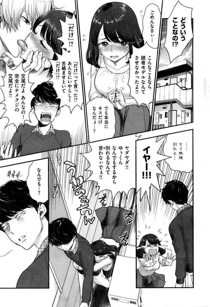 【エロ漫画】超モテ男のモデルと彼女が浮気!お仕置きに口マンコでたっぷりご奉仕させ剃毛お仕置きしたった!
