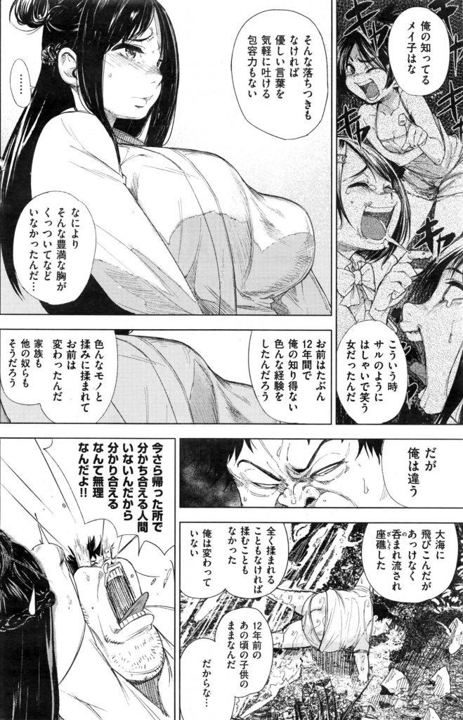 【エロ漫画】夢を叶えられなかったデブヒキニートにご奉仕する巨乳娘。エロすぎるおっぱいに食いつき子種を膣内に大量射精しちゃいます。【kanbe/夢肥える】