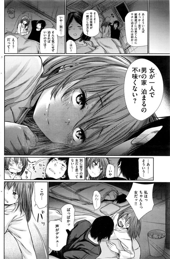 【エロ漫画】友達だと思ってた女に夜這いされたんだがwww身体は正直にフル勃起wwwそのまま声を出さずにSEXしましたwww