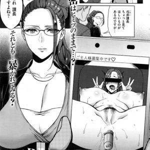 【エロ漫画】いつもクールな課長OLがご主人様募集中らしくてちょっとS気味に攻めたらおれ専用の肉便器になったわwww