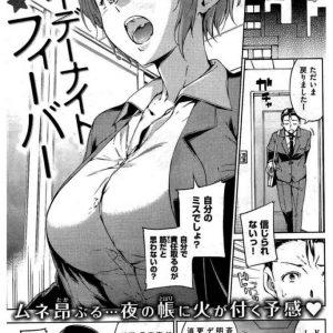 【Hamaoエロ漫画】いつも強気なOL上司がストレスのせいでやけ酒→ベロベロOLを介抱しながら犯しますwww送り狼www【フライデーナイトフィーバー】
