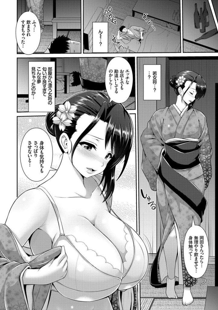 【エロ漫画】巨乳女将は旦那と離れ欲求不満中。夜のお風呂で一人オナってるのを目撃したらちゃっかり不倫SEXできた。【ゆぅ〜が/女将の秘湯でのぼせるエッチ】