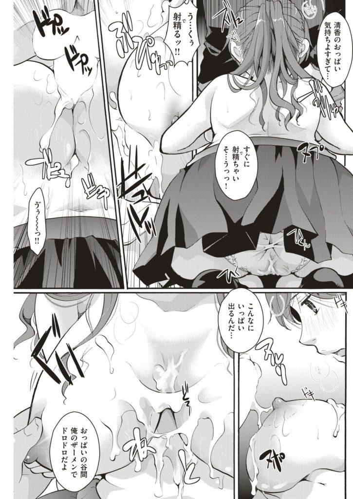 【エロ漫画】幼なじみJKの胸が急激に発達!日本製のブラじゃ収まりつかなくなったんで海外のエロ下着を発注するほどに!