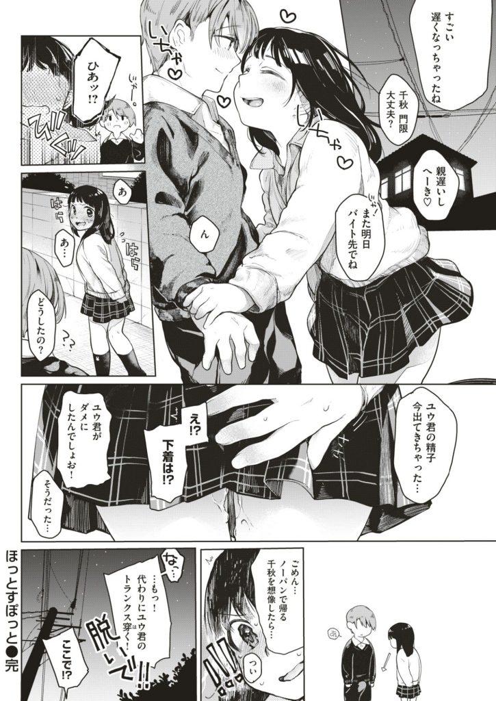 【エロ漫画】受験勉強が忙しく欲求不満な学生カップルは公園の公衆トイレで濃厚いちゃラブSEXしちゃいます!【たらぞお/ほっとすぽっと】