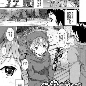 【エロ漫画】家出少女を家出介抱してあげたらHさせてくれた!そしたら次の日幼女が増えてて気づけばハーレム状態!
