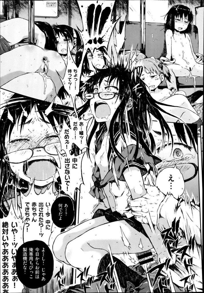 【エロ漫画】童貞サラリーマンを怒らせたチビ娘幼女達www黒髪メガネの副将JKまでアクメられまるでオナホールのように使い捨てされるwww
