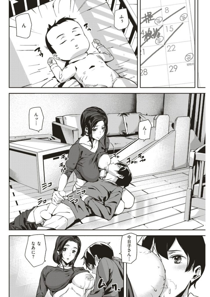 【エロ漫画】いつも母乳を飲ませてくれる人妻が旦那と別れたと聞いたんで犯したったwwwそして母乳吸いながら膣内射精までしたったwww