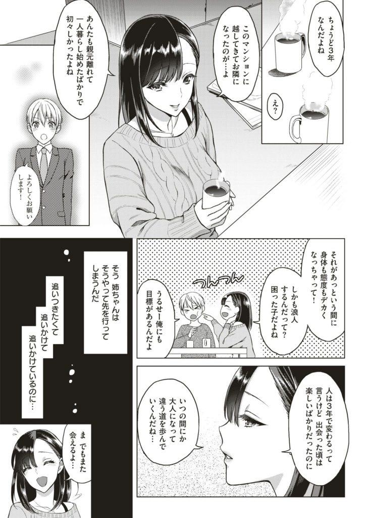 【エロ漫画】お隣の美人お姉さんが海外留学するらしく飛行機に乗る前に挨拶に来た!二人はSEXしちゃい何度も中出しで思い出作りします!