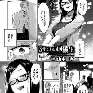 【エロ漫画】ずっと憧れていた清楚だった同級生と再会したが何本もチンポをハメ狂った淫乱ビッチなオマンコになってましたwww