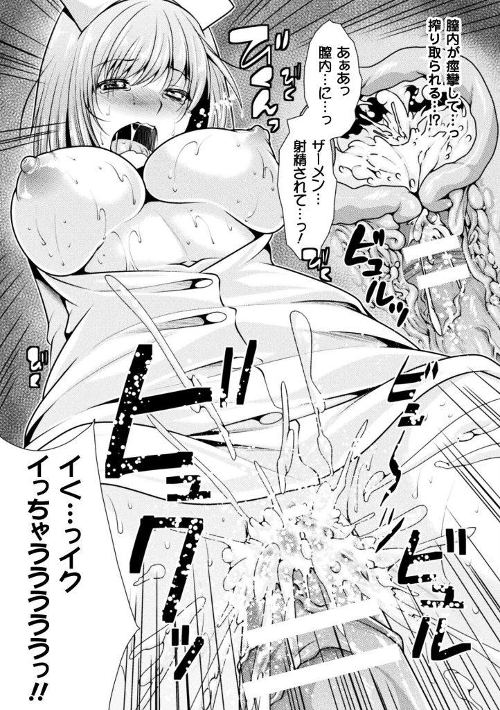 【エロ漫画】コールドスリープから目を覚ますと男が居ない世界になっていたwww街中の女を犯しても捕まらない世界ハーレム過ぎるwww