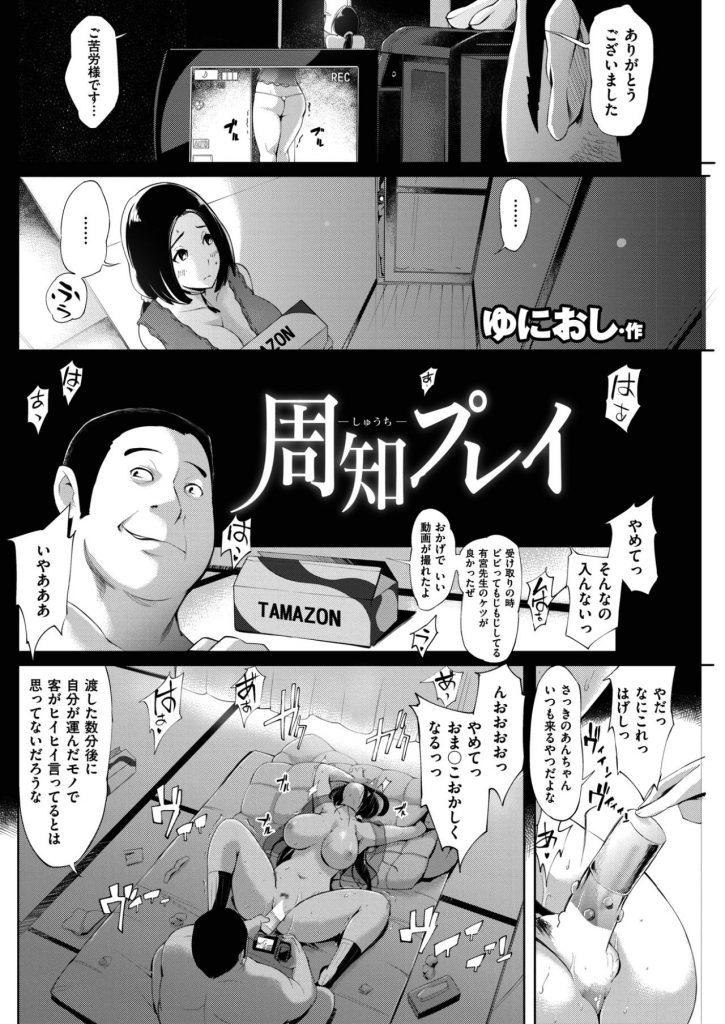 【エロ漫画】巨乳女教師が弱みを握られデブオヤジに調教される日々www宅配便のお兄ちゃんに犯される様を一部始終録画する始末www