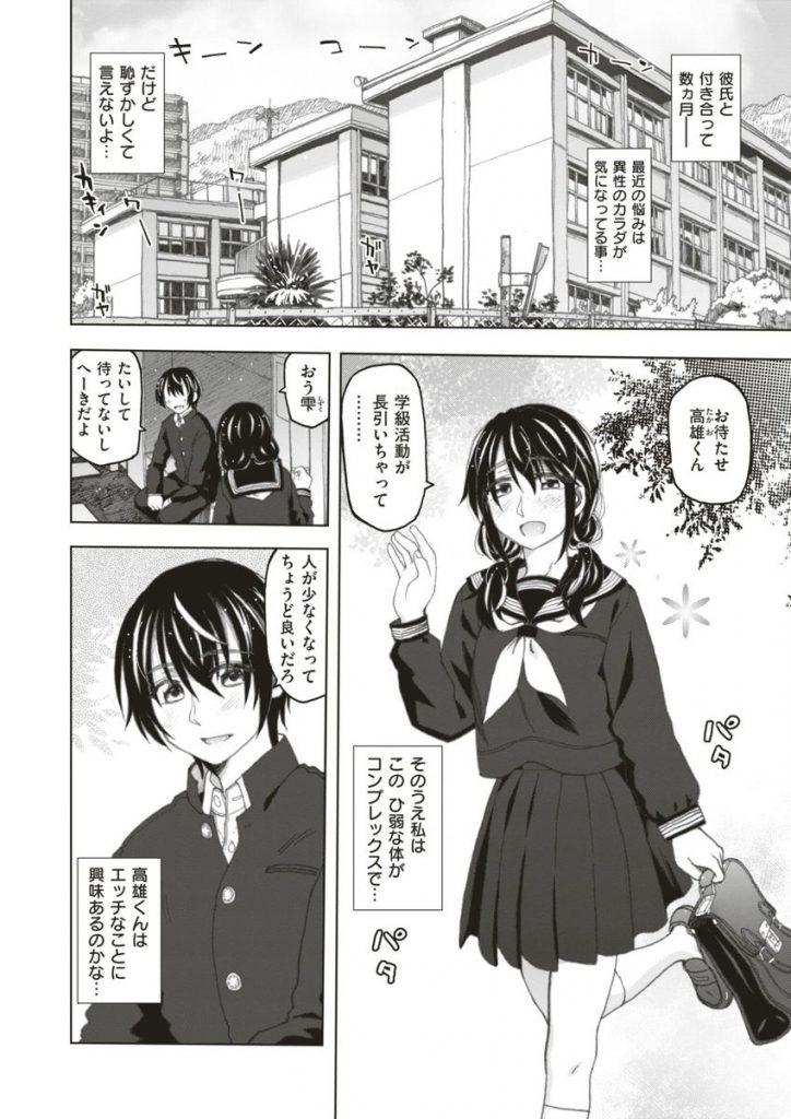 【エロ漫画】リア充カップルは学校終わりに秘密基地で初体験www清楚系彼女はSEXを覚えドスケベ女に昇格www