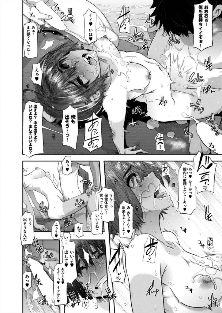 【エロ漫画】ボーイッシュな田舎娘が男友達たちと興味本位で青姦SEXした結果連続アクメでアヘ顔連発www