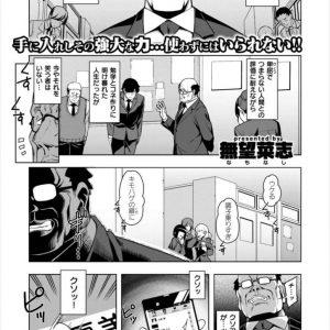 【エロ漫画】キモハゲ理事長に性奴隷にされる清純派JK。遠隔ローターの振動とともに呼び出しご奉仕するJKは性の悦びを覚える。【無望葉志/知られてはいけない】