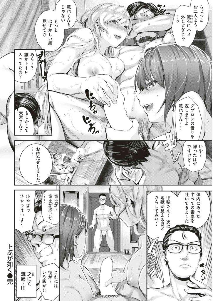 【エロ漫画】リアル脱衣麻雀で全裸になった美少女達に犯される事にwww他人の恥ずかしい姿を好むド変態娘達の性欲は底知れないwww