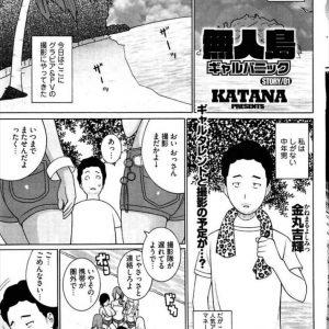 【エロ漫画】ギャルアイドルと無人島に閉じ込められたwww腹ペコアイドルを食料で釣って青姦SEXしまくれたwww