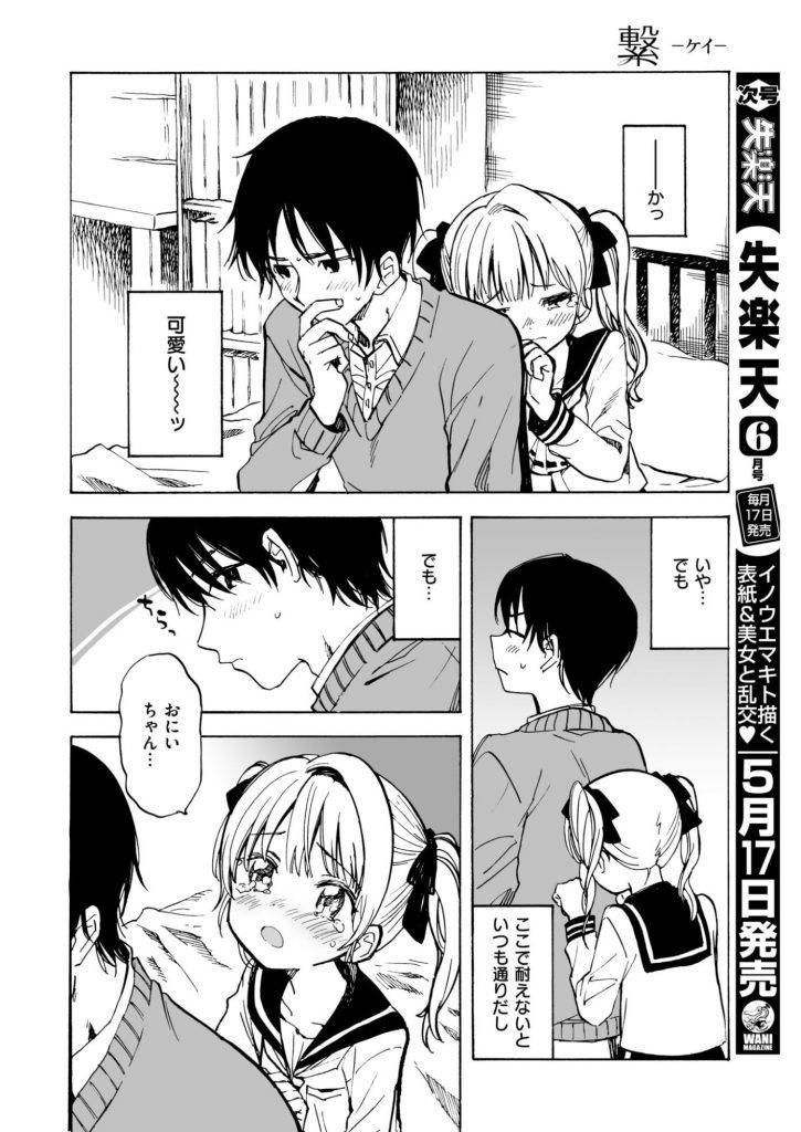 【エロ漫画】母方連れ子のちっパイ妹が可愛すぎてヤバイwww近親相姦しまくってたが今日始めて中出ししてしまったwww